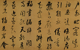 命運天定嗎?(139)董其昌看書法 預知人凶死