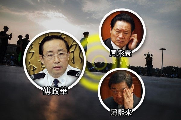 十九大後 傅政華缺席公安部重要會議