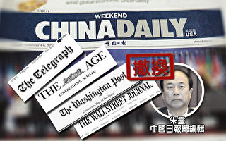 《中國日報》總編被換 1月份曾攻擊神韻演出