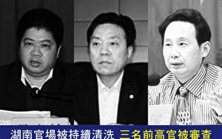 湖南官場被持續清洗 三名前高官被審查