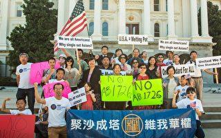 「對我好就別分我」 硅谷學區細分亞裔引華人警覺