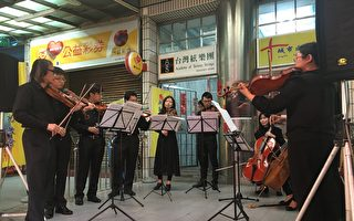 「台絃」創舉走入傳統市場--你的音樂會