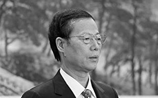 陈思敏:中石化爆弊案 张高丽丑闻被触发