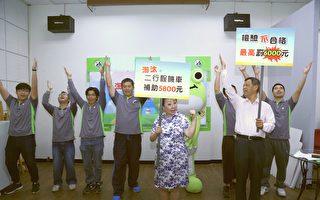 淘汰二行程机车  嘉县可领全国最高补助