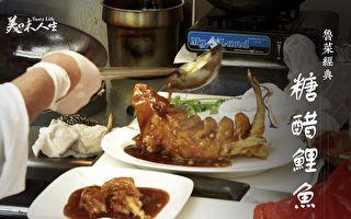 跟著大廚學做菜【糖醋魚】