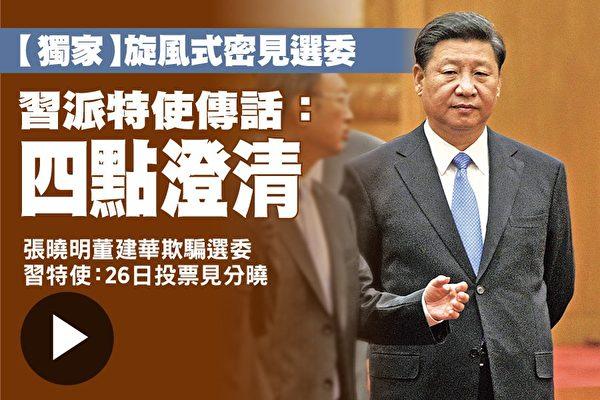 """旋风式密见选委 习派特使传达""""四点澄清"""""""