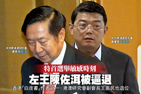 香港特首選舉敏感時刻 左王陳佐洱被逼退