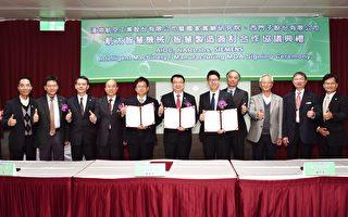 漢翔、國研院、西門子簽約航太產研合作