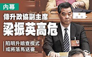 內幕:傳升中共政協副主席 梁振英高危