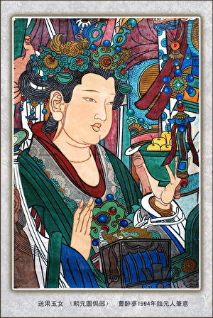《送果玉女》,中年仕女—曹醉梦临摹元代道观的壁画。(曹醉梦提供)