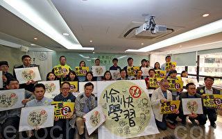 香港教育界成立联盟促撤回BCA