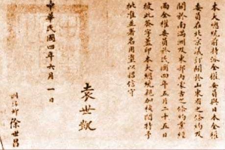 《二十一條要求》是日本向中國提出的不平等條約。(維基百科公有領域)