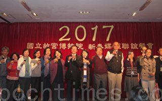 推新故宫运动 台故宫院长:强化国际竞争力