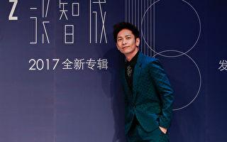 张智成北京发片收好友祝褔 惊喜环节险泪崩