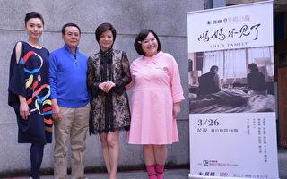 """民视金钟幸福好戏""""妈妈不见了""""首映会于2017年3月23日在台北举行。图左起为侯怡君、蔡振南、杨贵媚、钟欣凌。(黄宗茂/大纪元)"""