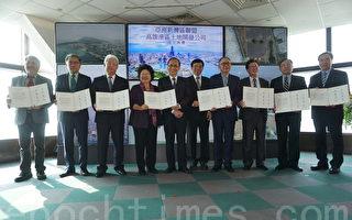 7大公营企业组联盟 高雄港区土地开发公司成立