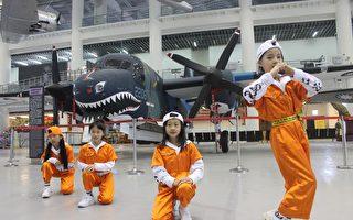 唯一悬吊飞机博物馆 4天连假儿童免费入馆