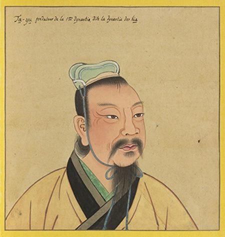 大禹像,出自《历代帝王圣贤名臣大儒遗像》,18世纪绘制,法国国家图书馆藏。(公有领域)