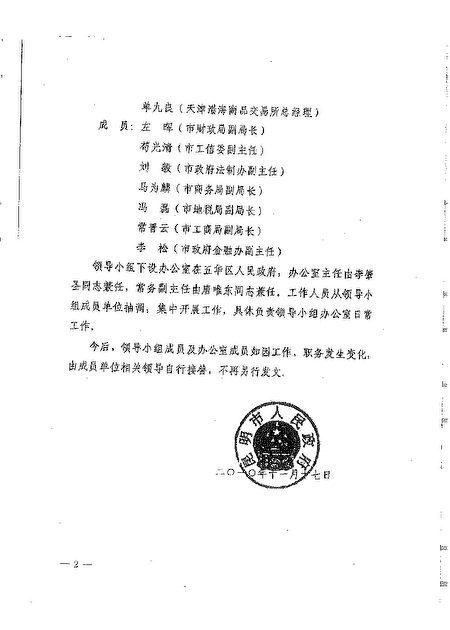 昆明市政府成立泛亞交易所內部文件曝光。(知情人士提供)