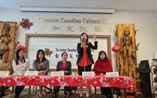 願為民發聲 5位台灣裔女性菁英競選省議員