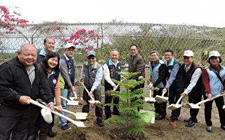 植樹護林守護臺灣 建構綠色家園