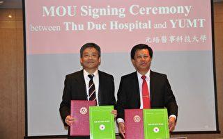 南向政策  元培醫事科大與越南醫院策略聯盟