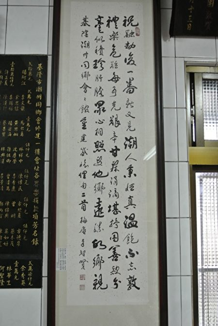 「基隆潮州同鄕會」會館曾遭火災又重建,有梅庵之詩為證。(周美晴/大紀元)