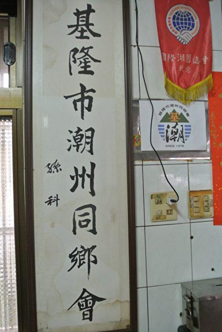 「基隆潮州同鄕會」留有成立會館時,孫科的題字。(周美晴/大紀元)