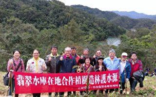 世界水資源日 翡翠水庫種樹1.7萬棵