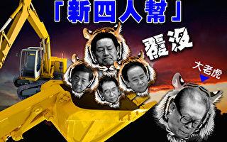 落马的周永康、令计划、薄熙来、苏荣等,都是家族式腐败的典型。而江泽民被指是他们的后台老板。(大纪元合成图)
