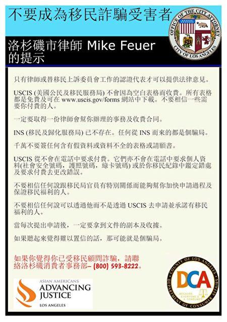 市总检察官办公室提供的防骗海报。(李子文/大纪元)