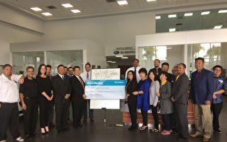 工业市速霸陆(Subaru)经销商,周一(3月27日)捐出价值17,277美元的支票,帮助非营利组织Circle of Friends维持弱势儿童项目营运。(刘宁/大纪元)