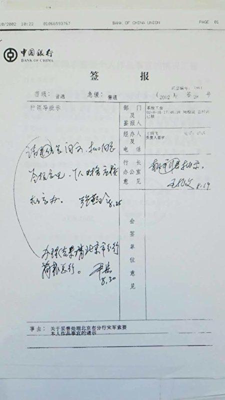 中国银行总行行长签具的留置物品签根。(宋军提供)