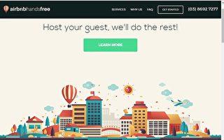 在Airbnb網登出租 有公司幫你管理一切