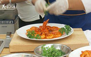 跟著大廚學做菜【火靠大蝦】