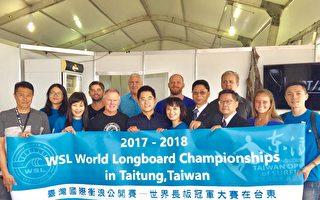 台湾首次与世界冲浪联盟WSL合作 举办世界长板冠军大赛