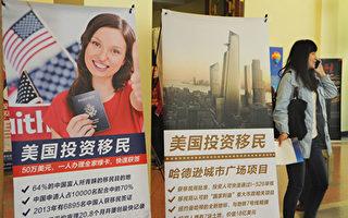 美投資移民金額要漲 中國富豪搶著申請