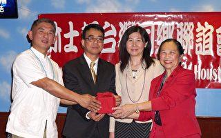赖李迎霞就任台联会新会长
