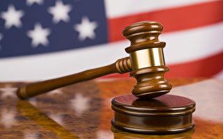 庇护申请造假 芝加哥一移民律师被判15月监禁