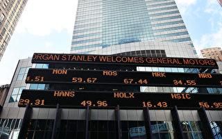大摩预估美2年内加息7次 建议投资亚币方向