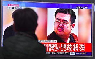 金正男案现重量级新嫌犯 马国拒透露身份