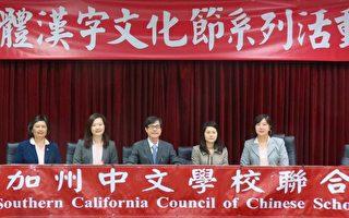 3月26日大家一起來推廣正體漢字