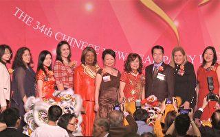 第三十四屆大芝加哥僑學各界新年晚會 熱鬧圓滿