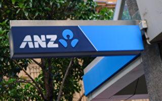 ANZ投資房貸3月底調至5.85% 澳洲銀行均上調