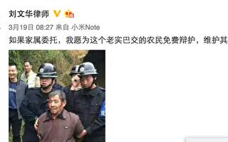 江西老农杀强拆官被捕 民众声援 律师免费援助