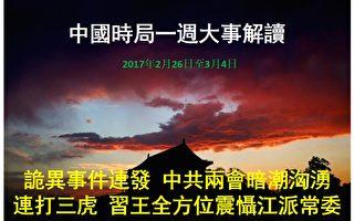 """上周(2017年第9周;2月26日至3月4日),中共两会前夕,三名省部级高官相继被查,上海政法系统""""首虎""""落马。习王密集动作震慑江派常委;派""""打虎""""干将进驻张德江与刘云山的老巢;清洗江派多个窝点。全国安保升级之际,接连发生至少五起诡异事件,凸显中共两会暗潮汹涌。(大纪元合成图片)"""
