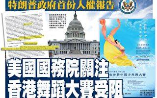 美国国务院关注香港舞蹈大赛受阻