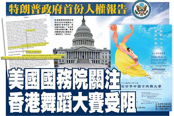 美國國務院關注香港舞蹈大賽受阻