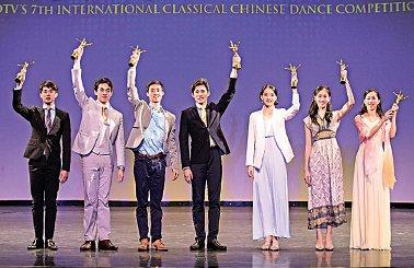 第七屆全世界中國古典舞大賽2016年10月21日在紐約進行總決賽,七名參加者獲得金獎。(大紀元資料圖片)