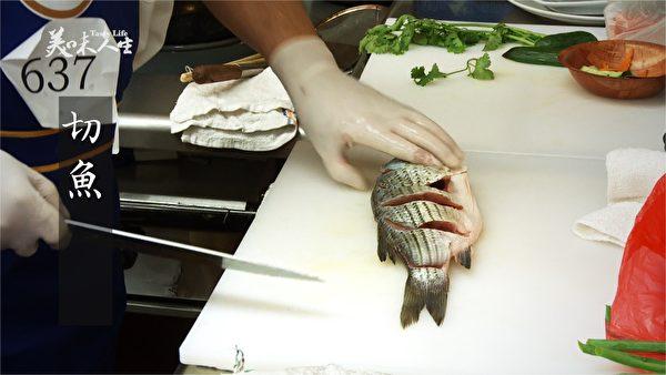 切魚(新唐人提供)